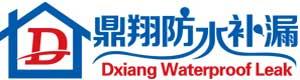 惠州市鼎翔防水補漏工程有限公司LOGO